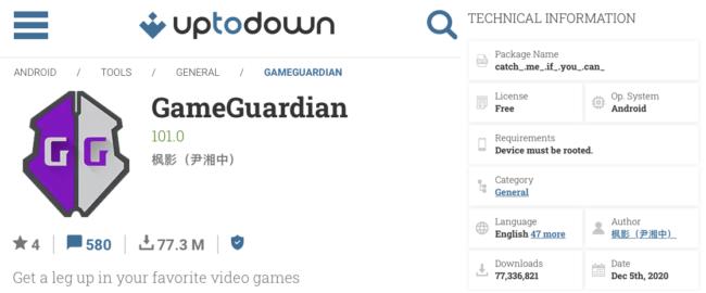 GameGuardian product description from alternative app store UpToDown